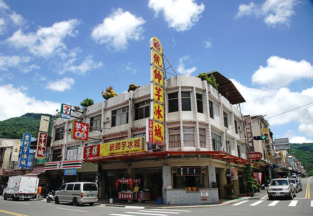 甲仙商圈就是芋冰城。