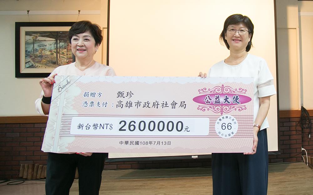 甄珍邀群星做公益,募得260萬元捐給高雄市社會局作為社福之用。