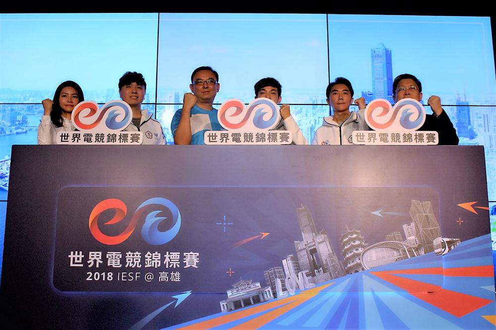 2018世界電競錦標賽在高雄。