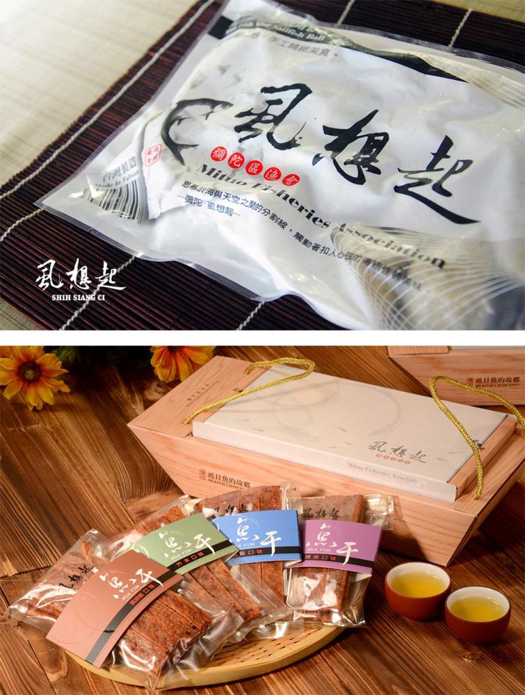 (上)彌陀區漁會以「虱想起」為品牌,推出一系列虱目魚生鮮產品。(下)漁會另有即食零嘴產品,不用開火烹煮也能嘗到魚鮮味。