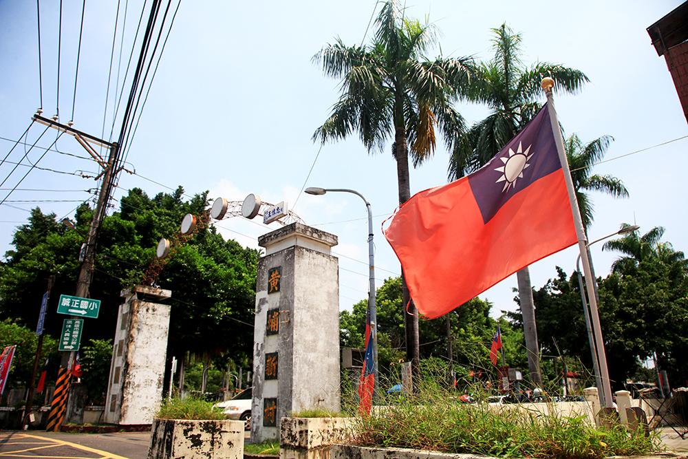 黃埔新村位在俗稱黃埔軍校的陸軍軍官學校正對面,是全台第一代眷村之一。