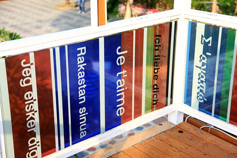 觀景台上的愛情條碼,是以32個國家「我愛你」文字,並擷取國旗顏色的創意製成的。