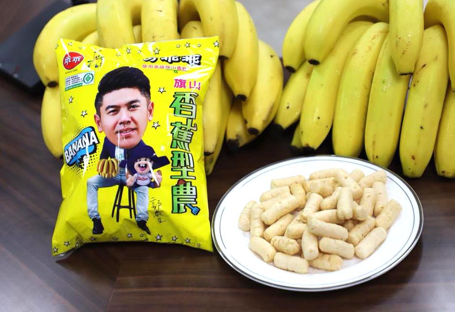 旗山型農獨創的香蕉米乖乖。(圖片提供/郭泰呈)