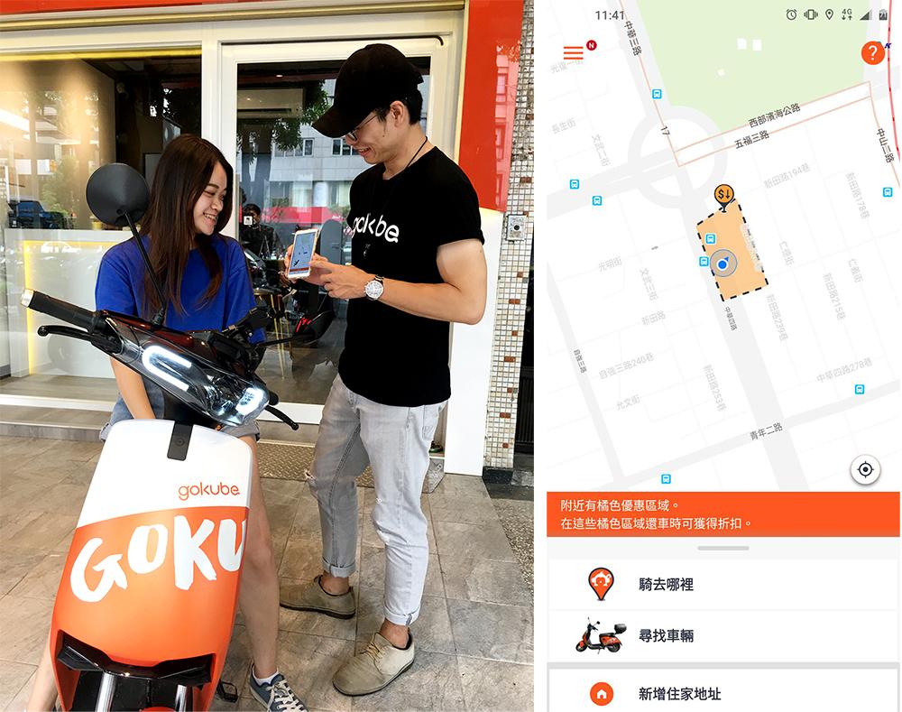 只要在智慧型手機安裝APP就能完成租借電動自行車,操作使用立馬上手。(圖片提供/ Gokube)