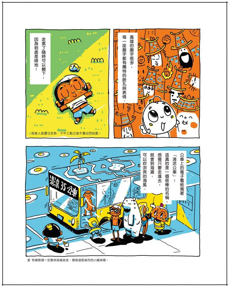 神奇三太子in高雄 旅行。(文、圖╱徐宇傑)