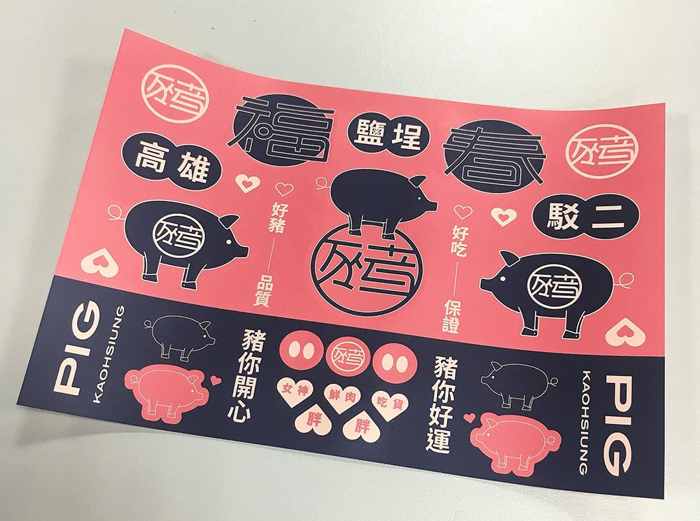 為豬年設計的喜氣貼紙。(照片提供/高雄市文化局)