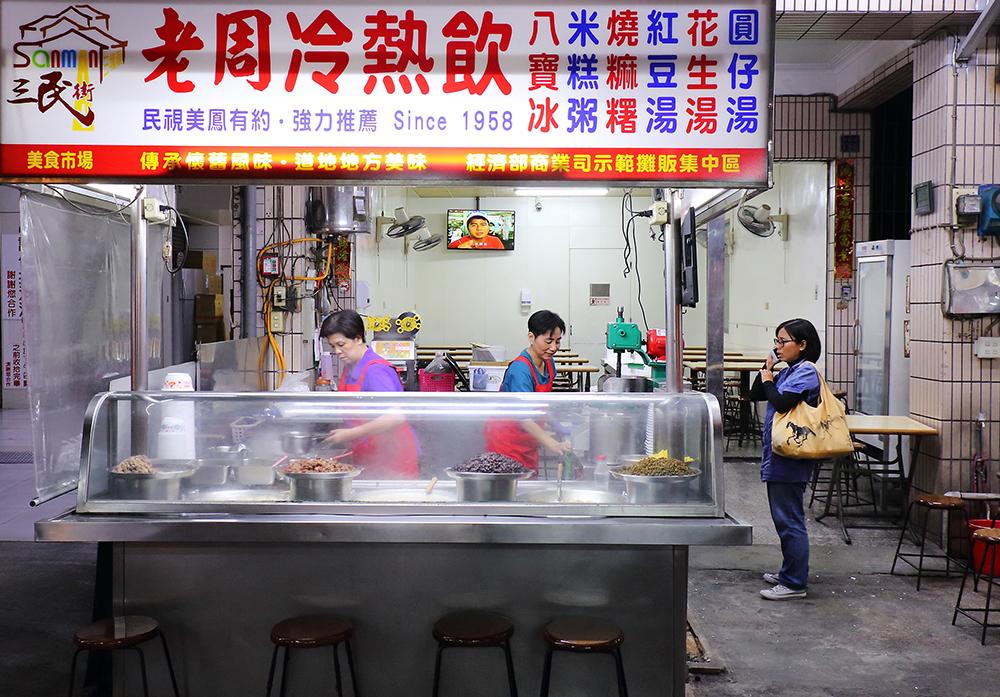老周冷熱飲位於三民市場內,是湯圓控必訪的巷仔內老店。(攝影/Carter)