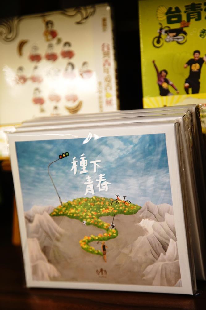 「種下青春」是台青蕉樂團成軍十年的紀念專輯。(攝影/曾信耀)