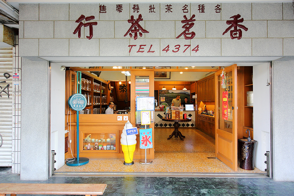 香茗茶行門口的四碼電話號碼,提醒這家店曾是時代的見證。(攝影/Carter)