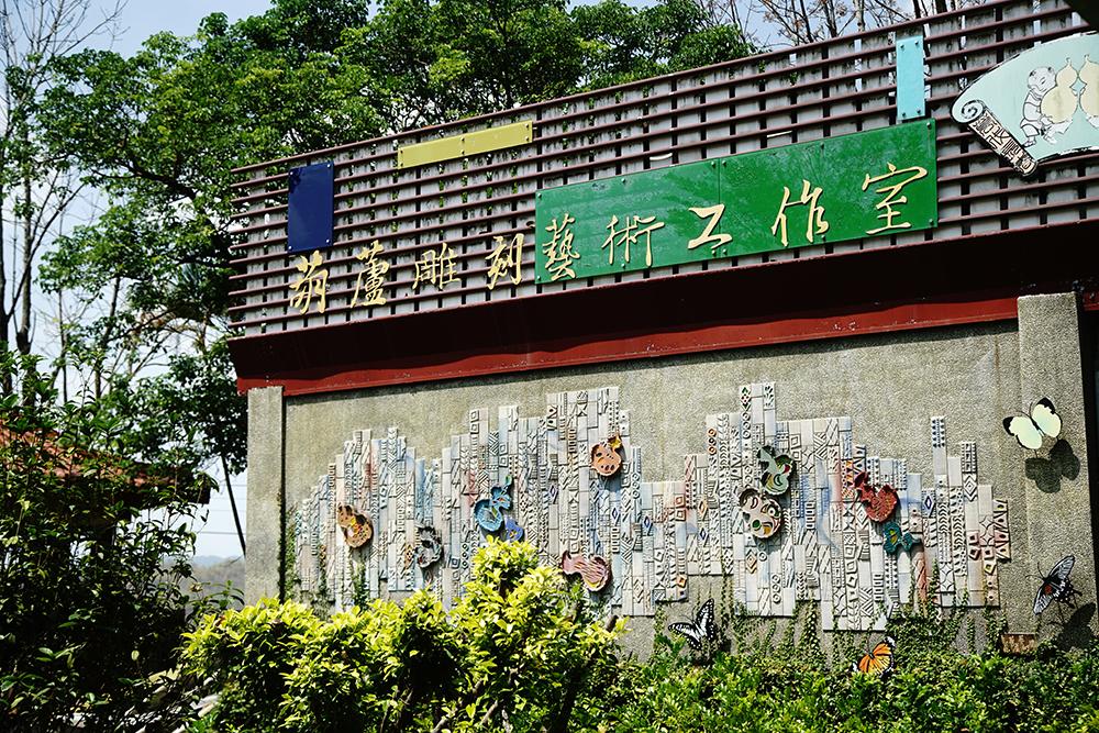 葫蘆雕刻藝術館設立在杉林新庄國小內。(攝影/曾信耀)