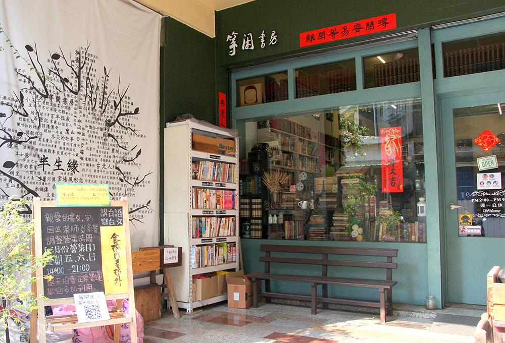 來到等閑書房,就像走進便利商店一樣自在。(攝影/ Winnie)