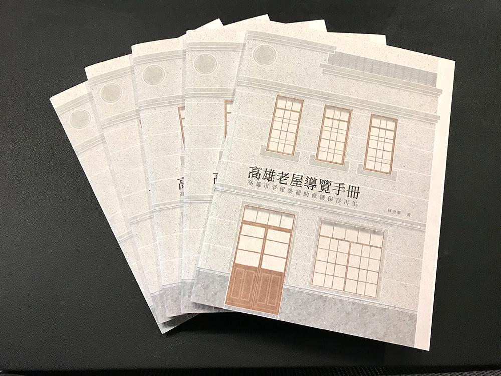 《高雄老屋導覽手冊》中紀錄了七棟老屋的修復過程。(圖片提供/高雄市政府都市發展局)