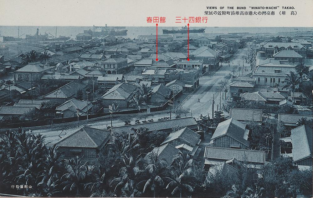 1930年代初,「舊三和銀行」(三十四銀行)及鄰旁之「哈瑪星貿易商大樓」(日治時期為春田館),位於當時「高雄金融第一街」的精華地段。(照片提供/高雄市立歷史博物館典藏照)
