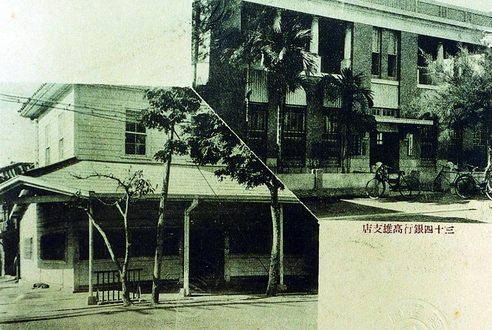 舊三和銀行老照片。(照片提供/高雄市立歷史博物館典藏照)