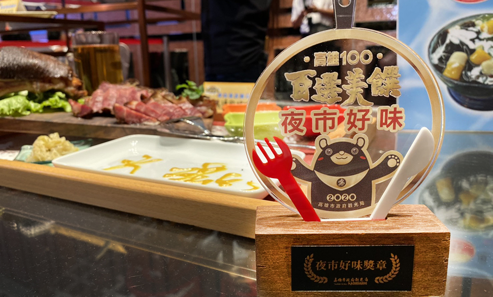 精選優質的在地店家,期望成為旅人造訪高雄必吃的美食旅遊指南。 (圖片提供/高雄市政府觀光局)
