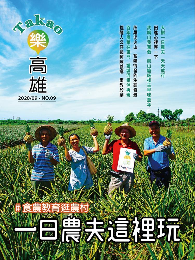 食農教育逛農村 一日農夫這裡玩