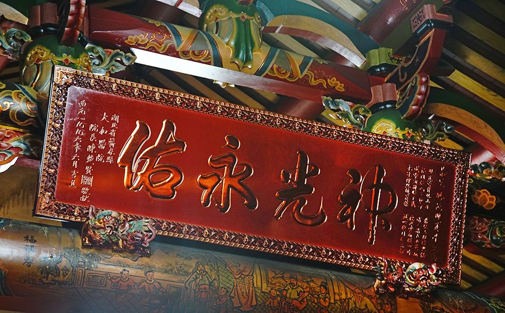 有260多年歷史的鳳山雙慈亭,「神光永佑」、「天佑吾民」匾額就是出自吳崑章之手。(攝影/曾信耀)