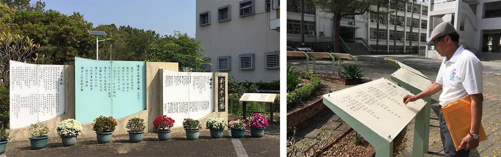(左)詩牆上「余光中詩園」五個字是書法名家董陽孜所題。(右)黃德秀老師精選余光中代表詩作,由16位知名書法家書寫,匯集成校園中的詩圃。