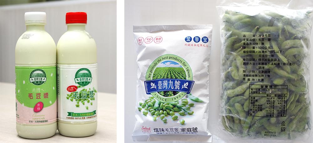 (左)毛豆漿。 (右) 臺灣9號 毛豆。