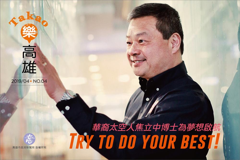 華裔太空人焦立中博士