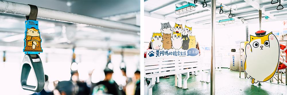 從船身外觀到船艙內到處可見巧思,連吊環也設計了可愛的貓咪圖案。(攝影/陳建豪)
