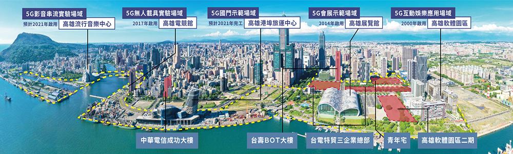全臺最大5G  AIoT創新開放試驗場域。(圖片提供/高雄市政府經濟發展局)