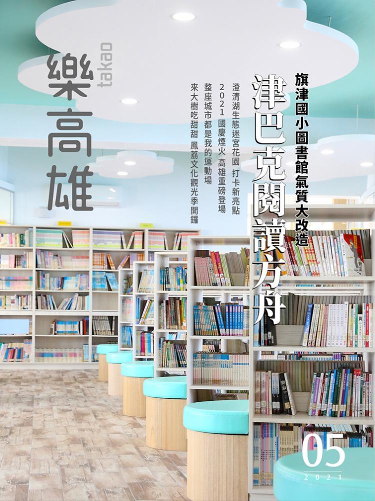 旗津國小圖書館氣質大改造 津巴克閱讀方舟