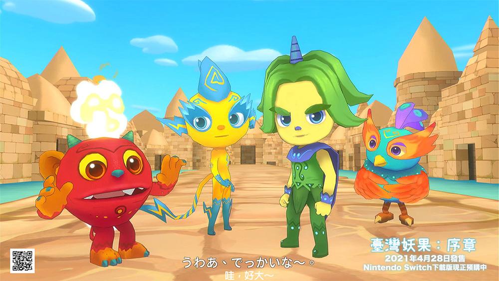 超大遊戲場景的「臺灣妖果」體感遊戲,今年4月28日已正式在Nintendo Switch任天堂平台上架。(圖片提供/哇哇科技)