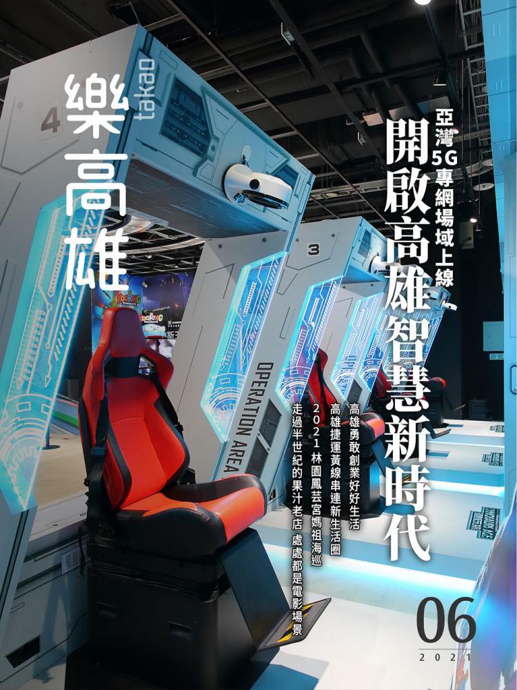 亞灣5G專網場域上線 開啟高雄智慧新時代