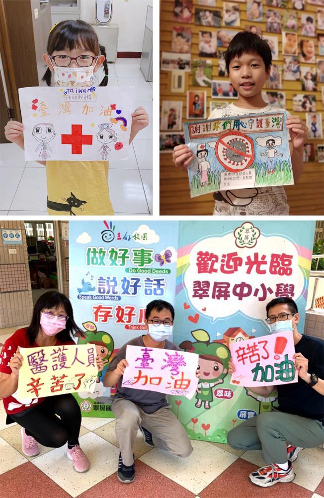高市翠屏國民中小學的師生,以手繪圖片為防疫人員加油和感謝。(圖片提供/翠屏國民中小學)