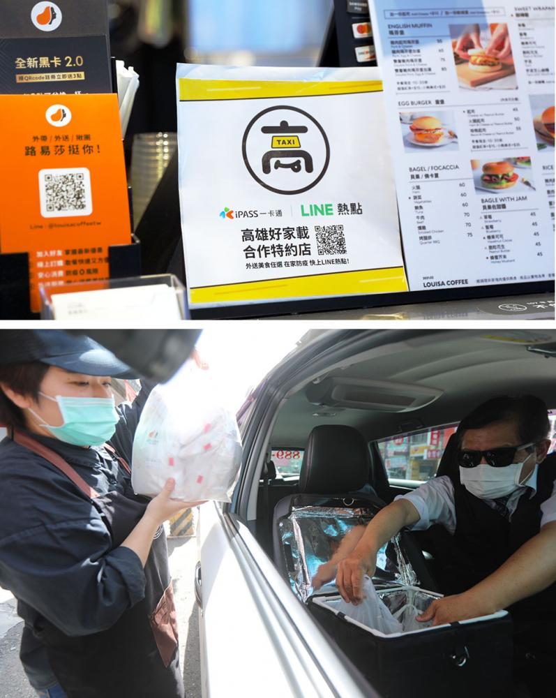 好家載結合電子支付的免接觸、數位化服務特性,來輔助受疫情影響的店家找到營運模式以維持生計。(圖片提供/一卡通票證股份有限公司)