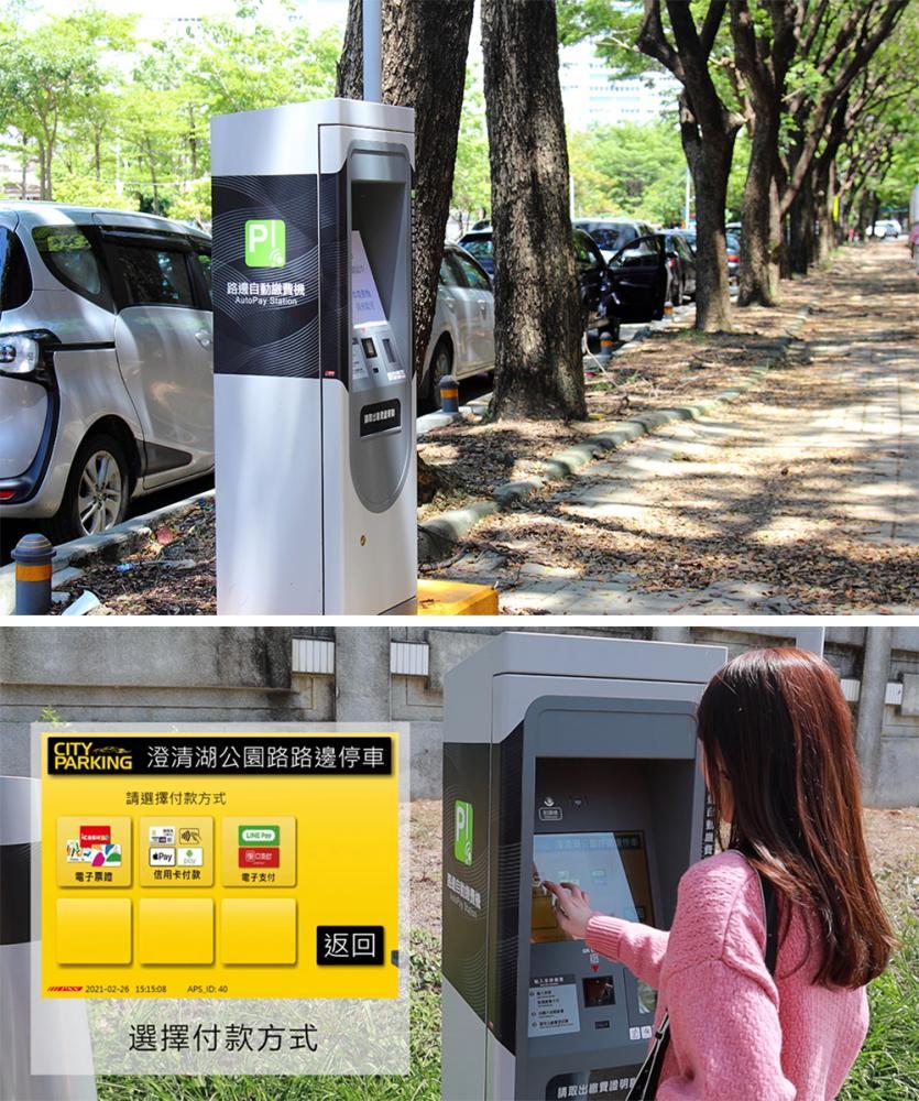 市民停好車,可以就近利用繳費機,以電子票證、信用卡或智慧行動支付立即完成繳費,不用擔心遺忘繳費而逾期。(上圖 攝影/Carter)(下圖 圖片提供/高雄市政府交通局)