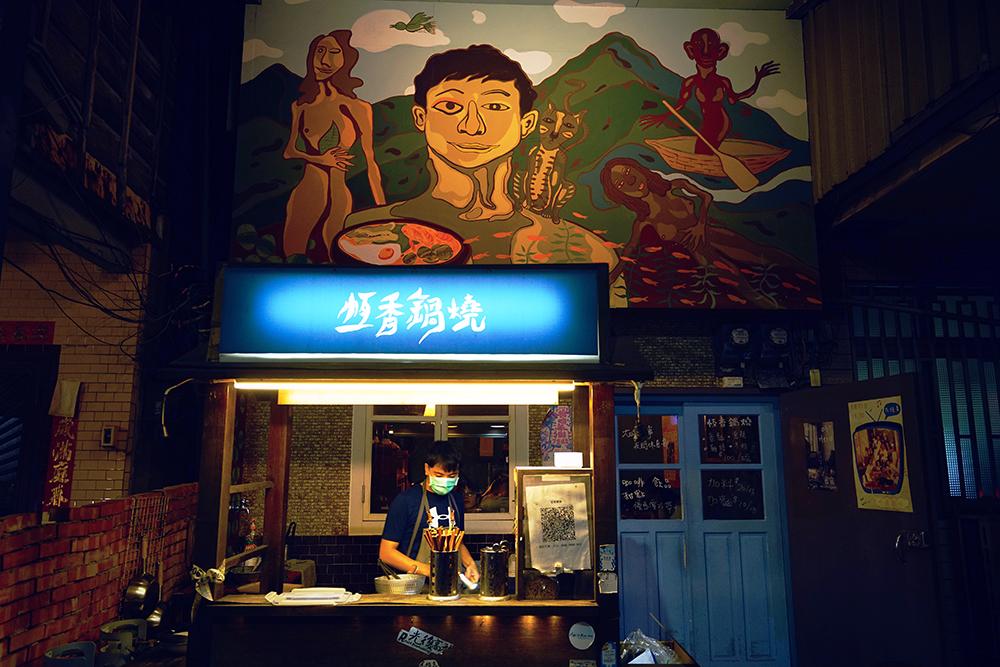 恆香鍋燒像是哈瑪星街角的深夜食堂,傳遞暖心的味道。(攝影/Cindy Lee)