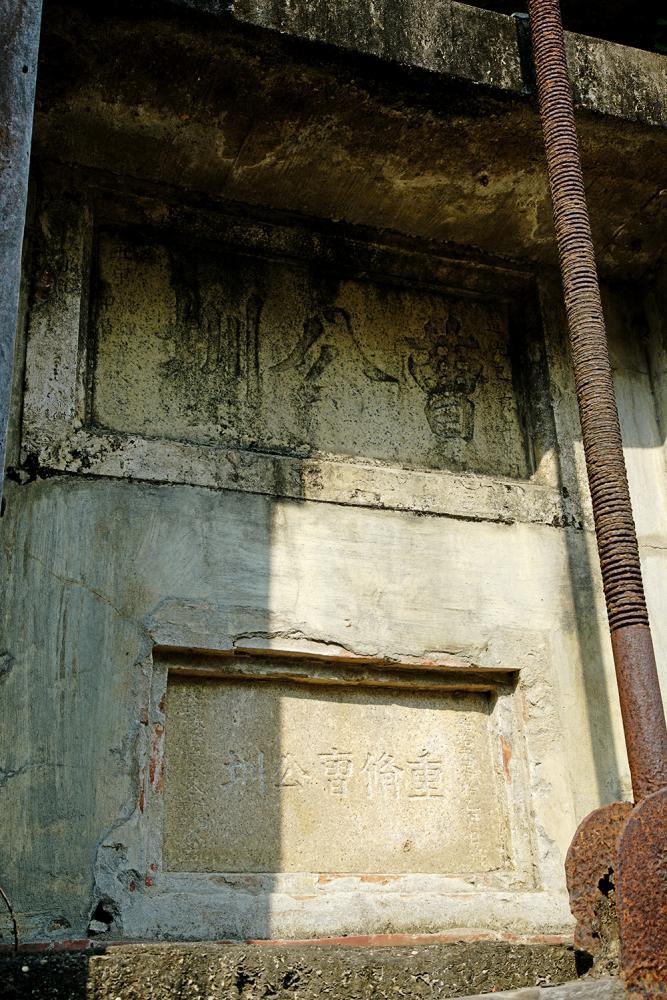 曹公圳源頭的土角磚上清晰可見清道光、光緒留下的碑體。