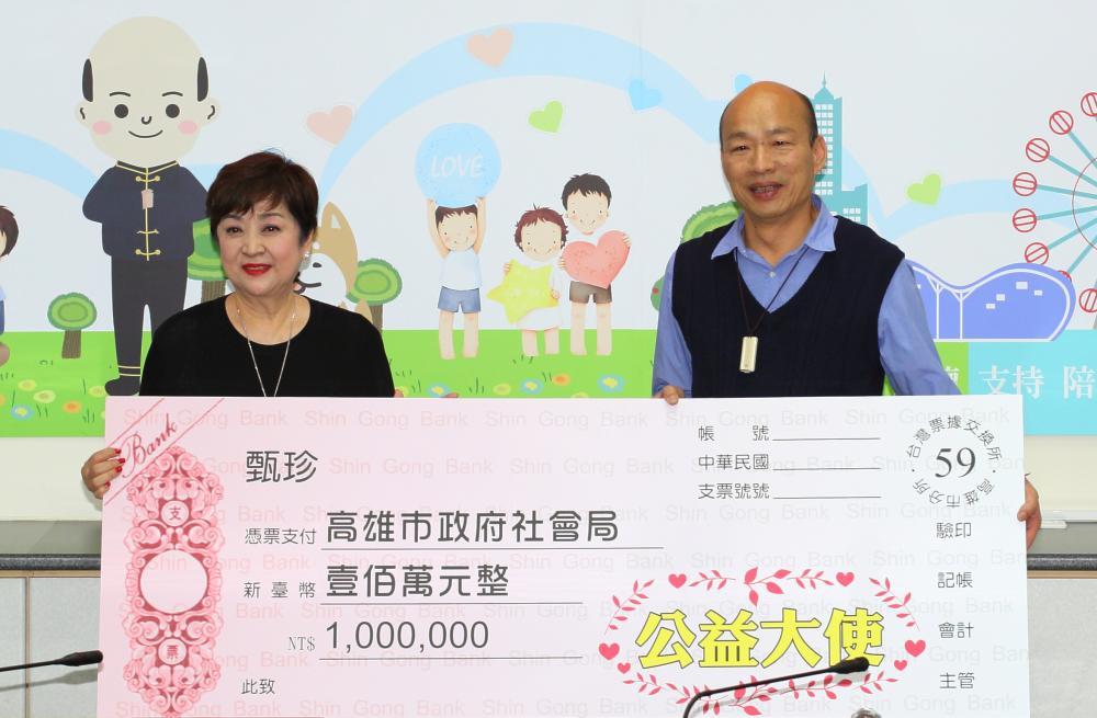 高雄市長韓國瑜代表市府接受公益大使甄珍捐贈100萬元。