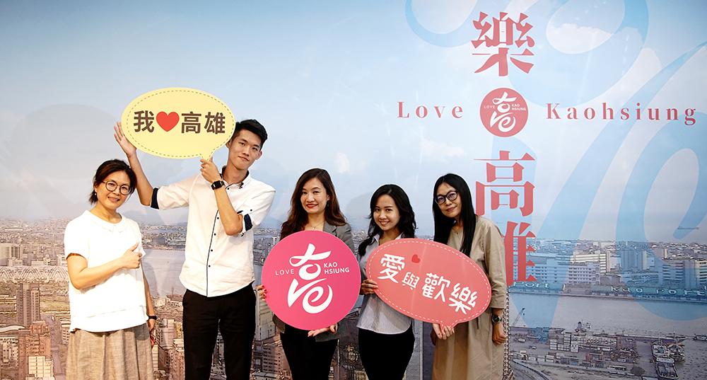 「樂高雄Love Kaohsiung」傳遞出高雄充滿愛與歡樂的城市意象。